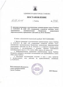 постановление №7136 от 18.09.2015о внесении изменений в постановление администрации г.Тамбова № 6668 от 02.09.15